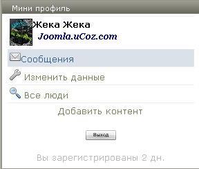 Мини профиль для uCoz - Красивый мини-профиль для uCoz