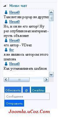 Скрипт мини-чат для uCoz