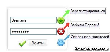 Смотреть изображение файла Новая Форма входа для ucoz