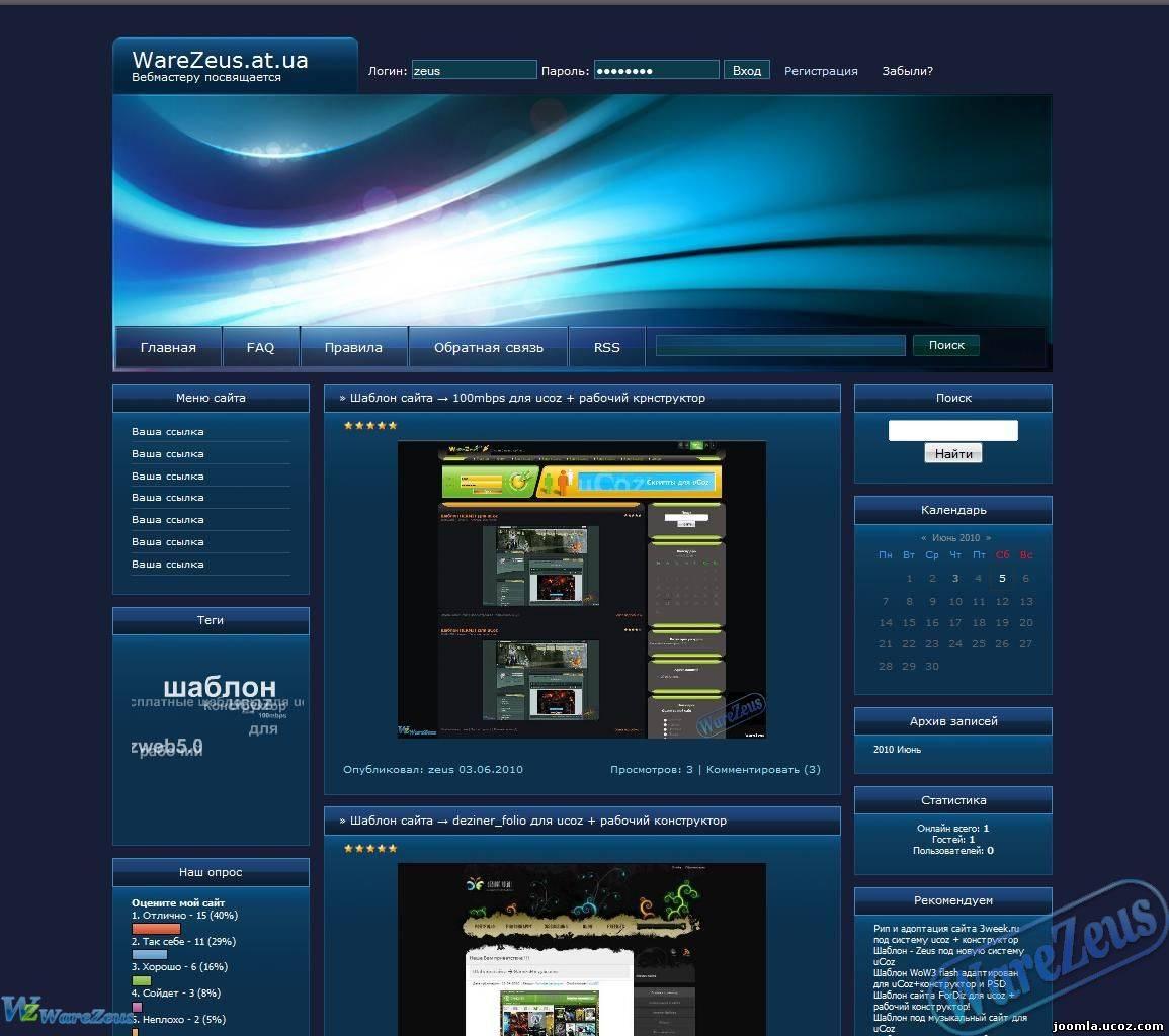 UKit Конструктор сайтов для бизнеса 71