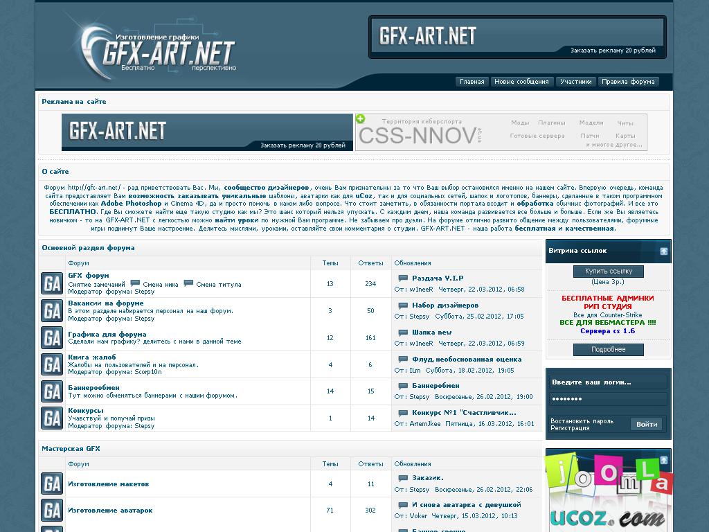 Рип сайта bestgamernet