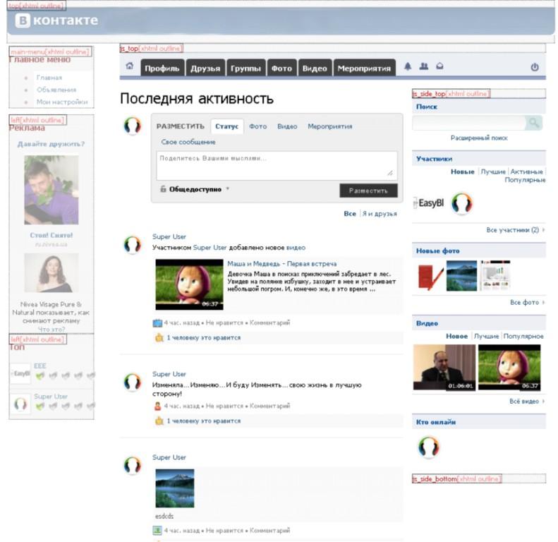 ВКонтакте Kate Mobile - скачать бесплатно ВКонтакте Kate
