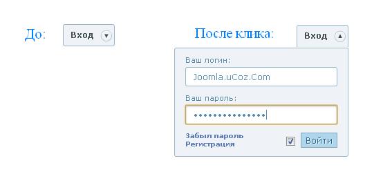 Смотреть изображение файла Появляющаяся форма входа ucoz