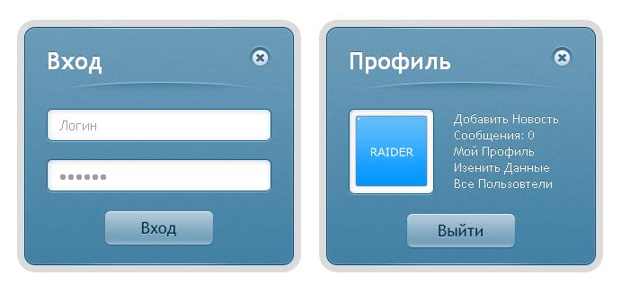 Смотреть изображение файла Красивое форма входа для ucoz